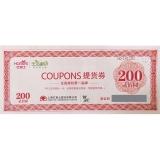 红富士家纺200元提货券 送礼必备 立享95折优惠 有效期延长至2018年12月31日